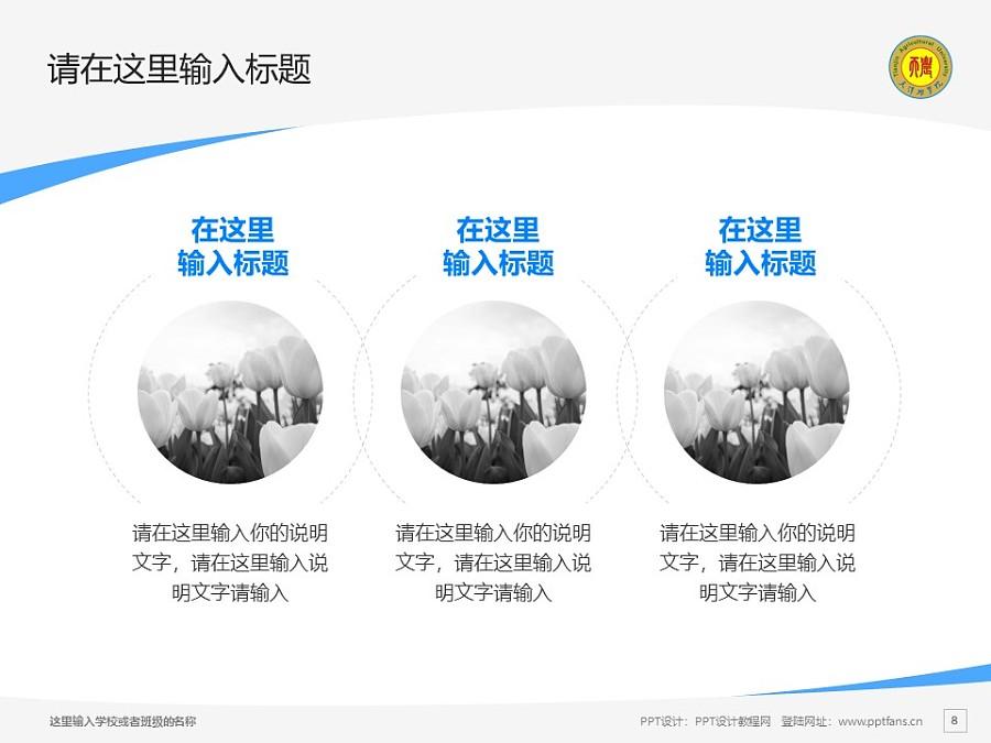 天津农学院PPT模板下载_幻灯片预览图8