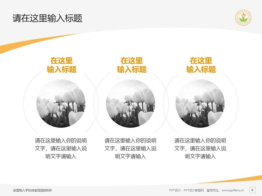 天津医学高等专科学校PPT模板下载_幻灯片预览图8