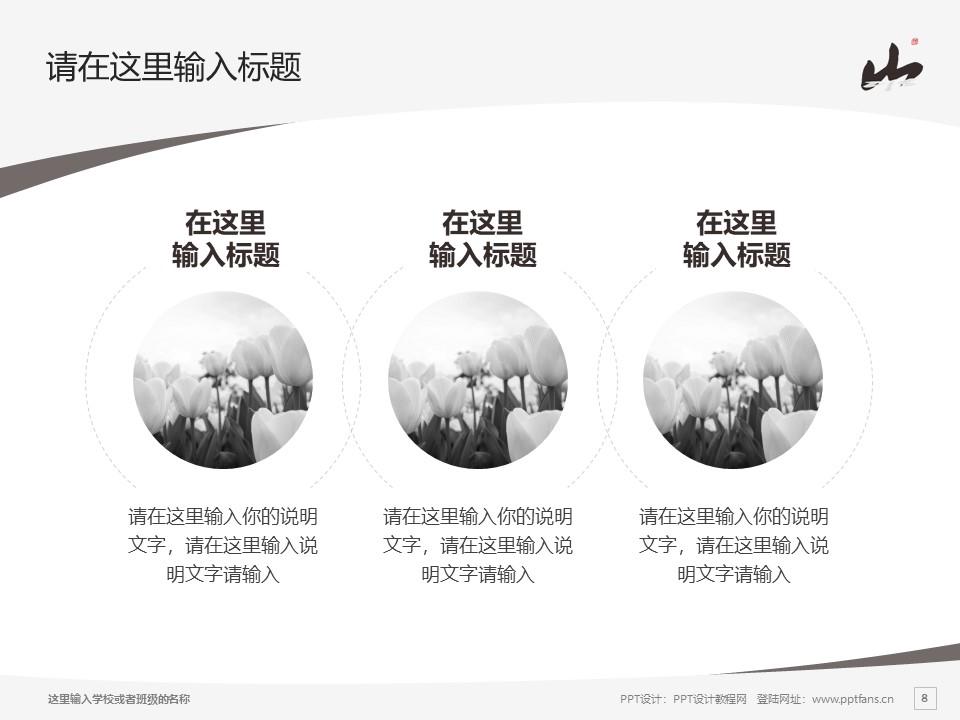 桂林山水职业学院PPT模板下载_幻灯片预览图8