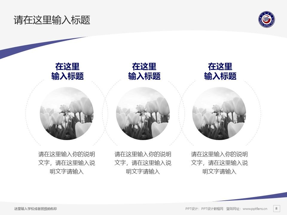 贵港职业学院PPT模板下载_幻灯片预览图8