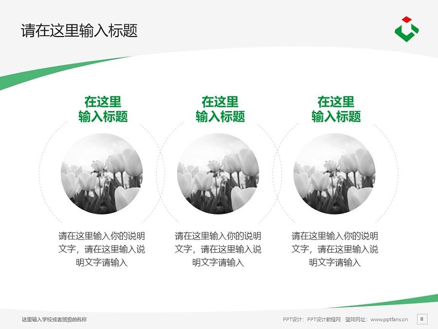 广西建设职业技术学院PPT模板下载_幻灯片预览图8