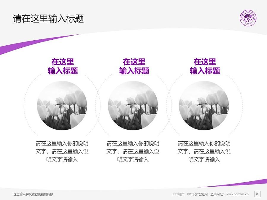 天津职业技术师范大学PPT模板下载_幻灯片预览图8