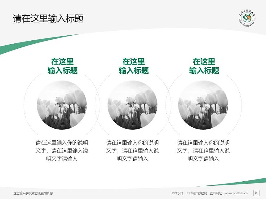天津中医药大学PPT模板下载_幻灯片预览图8