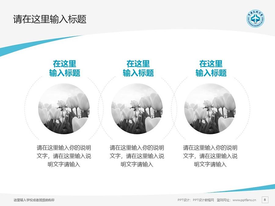 中国民航大学PPT模板下载_幻灯片预览图8