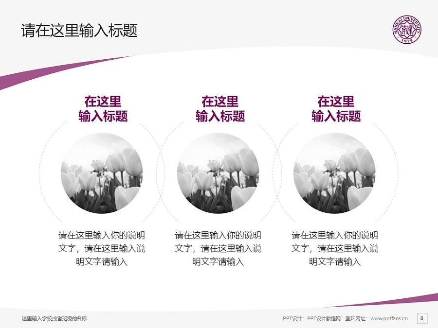 南开大学PPT模板下载_幻灯片预览图8