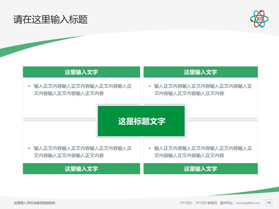 郑州电子信息职业技术学院PPT模板下载_幻灯片预览图10