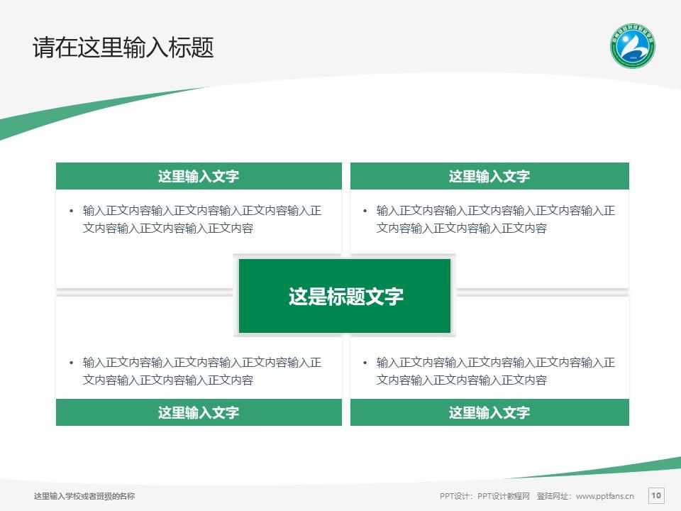 郑州信息科技职业学院PPT模板下载_幻灯片预览图10