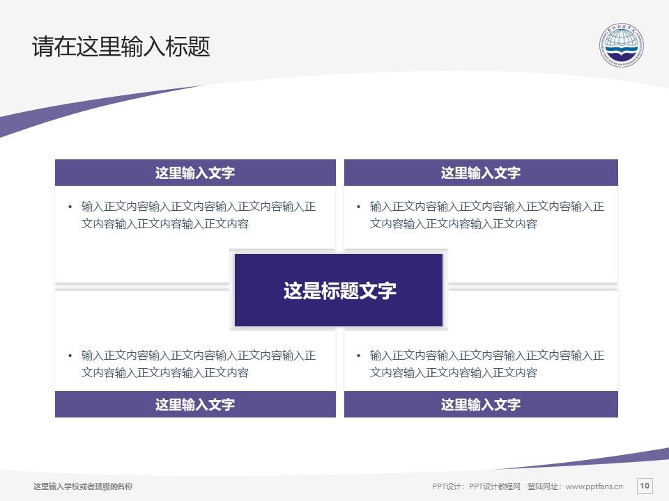 郑州财经学院PPT模板下载_幻灯片预览图10