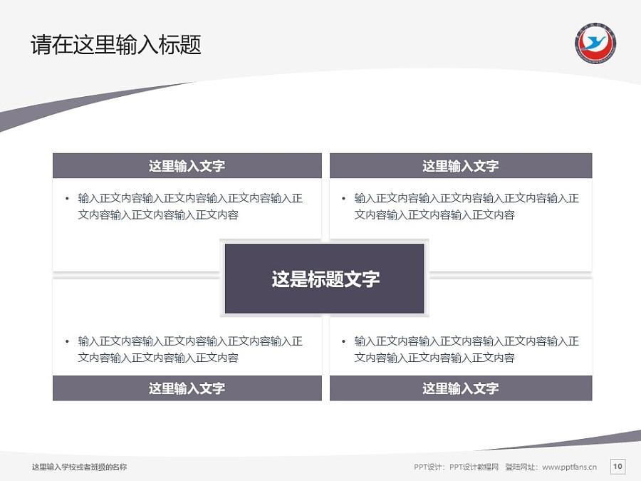 黄冈科技职业学院PPT模板下载_幻灯片预览图10