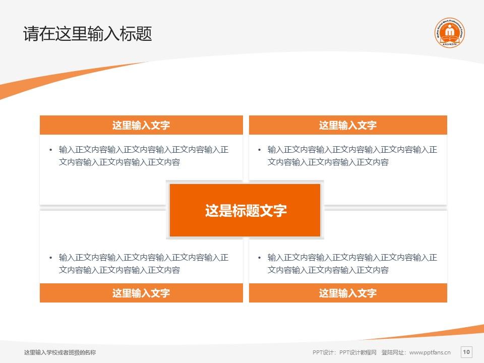 武汉民政职业学院PPT模板下载_幻灯片预览图10