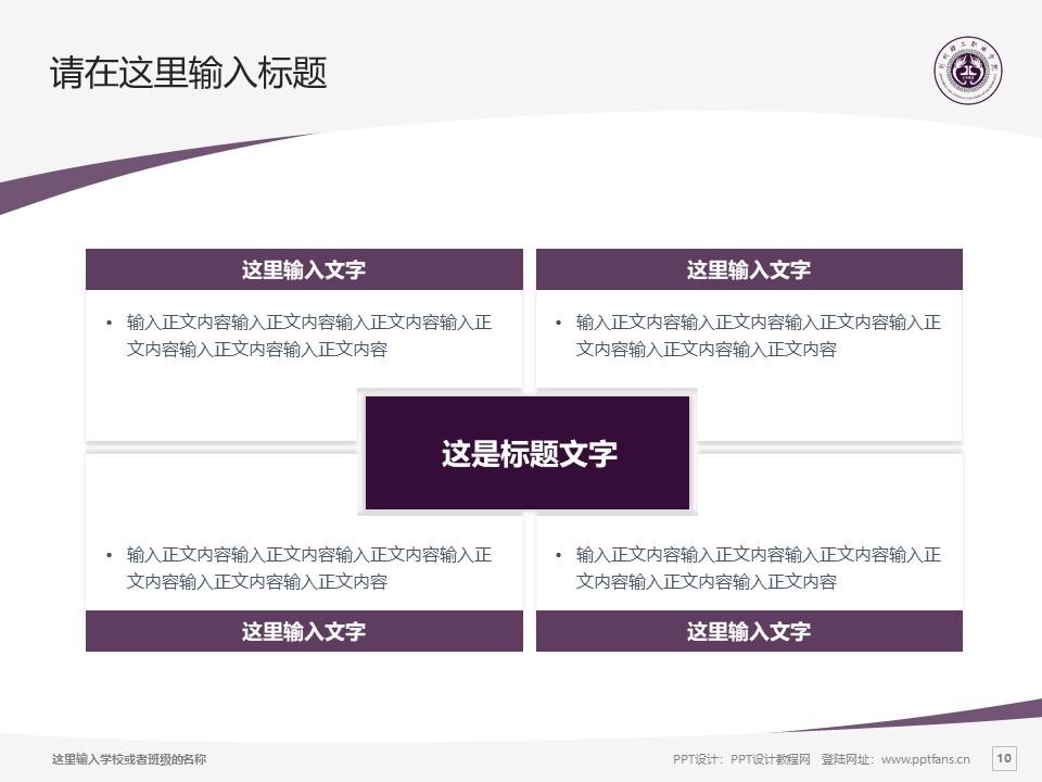 荆州理工职业学院PPT模板下载_幻灯片预览图10