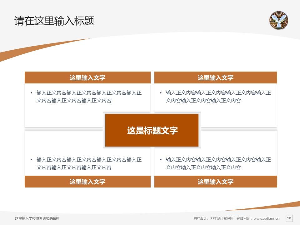 湖北幼儿师范高等专科学校PPT模板下载_幻灯片预览图10