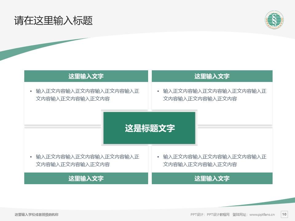 武汉生物工程学院PPT模板下载_幻灯片预览图10