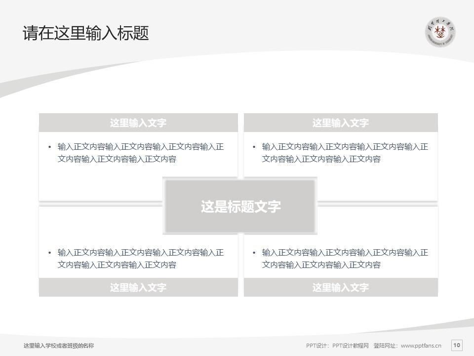 荆楚理工学院PPT模板下载_幻灯片预览图10