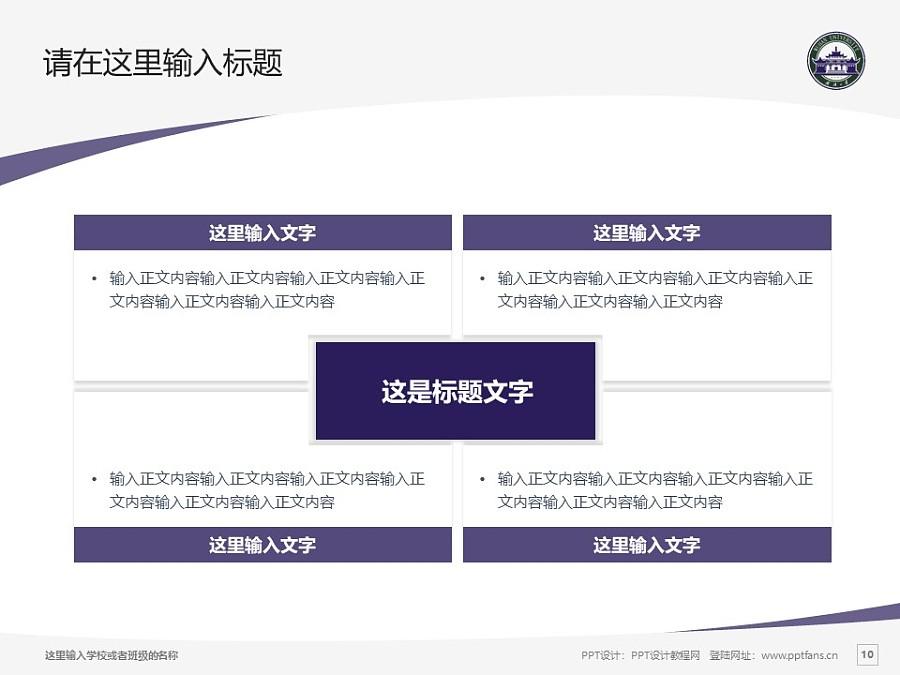 武汉大学PPT模板下载_幻灯片预览图10