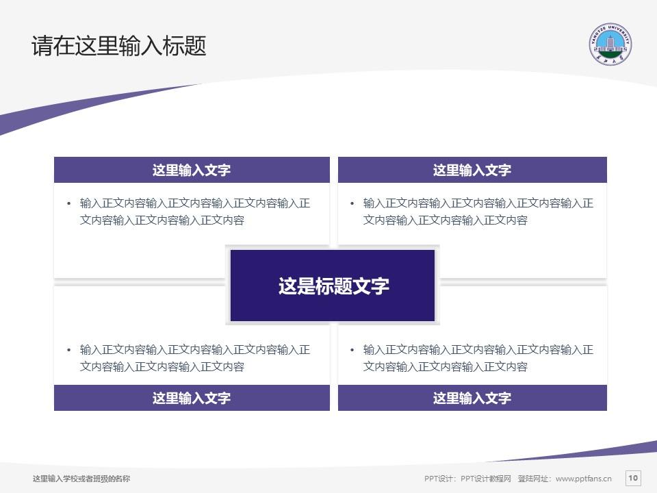 长江大学PPT模板下载_幻灯片预览图10