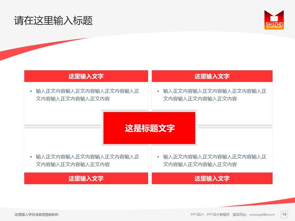 陕西省建筑工程总公司职工大学PPT模板下载_幻灯片预览图10