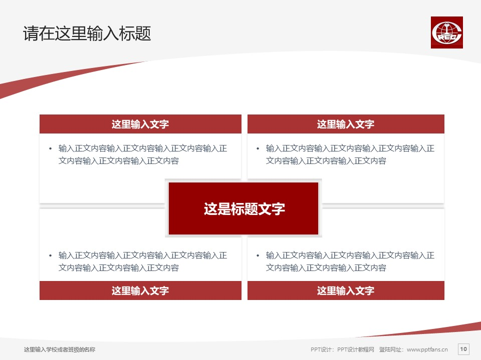 西安铁路工程职工大学PPT模板下载_幻灯片预览图10