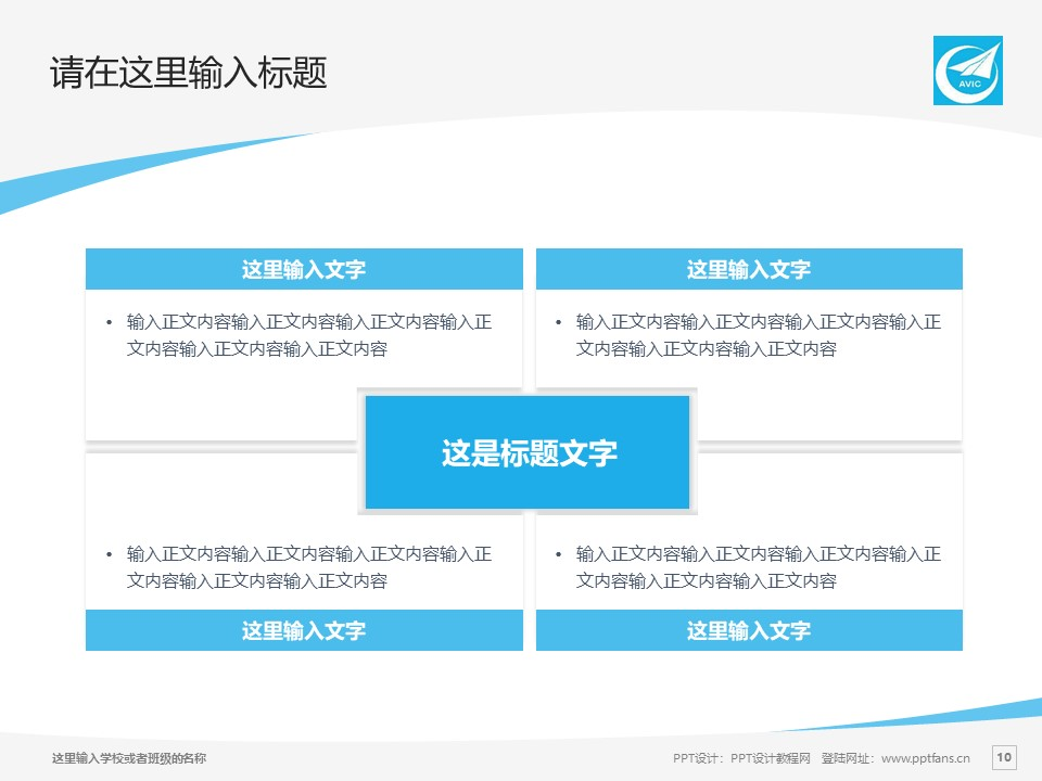 西安飞机工业公司职工工学院PPT模板下载_幻灯片预览图10