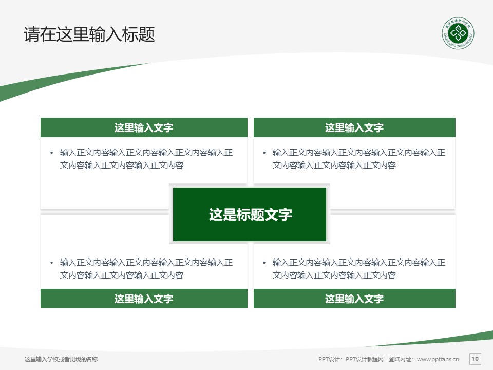 重庆能源职业学院PPT模板_幻灯片预览图10