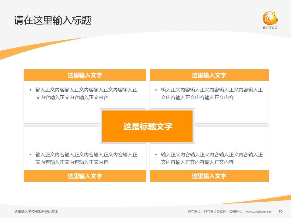 陕西旅游烹饪职业学院PPT模板下载_幻灯片预览图10