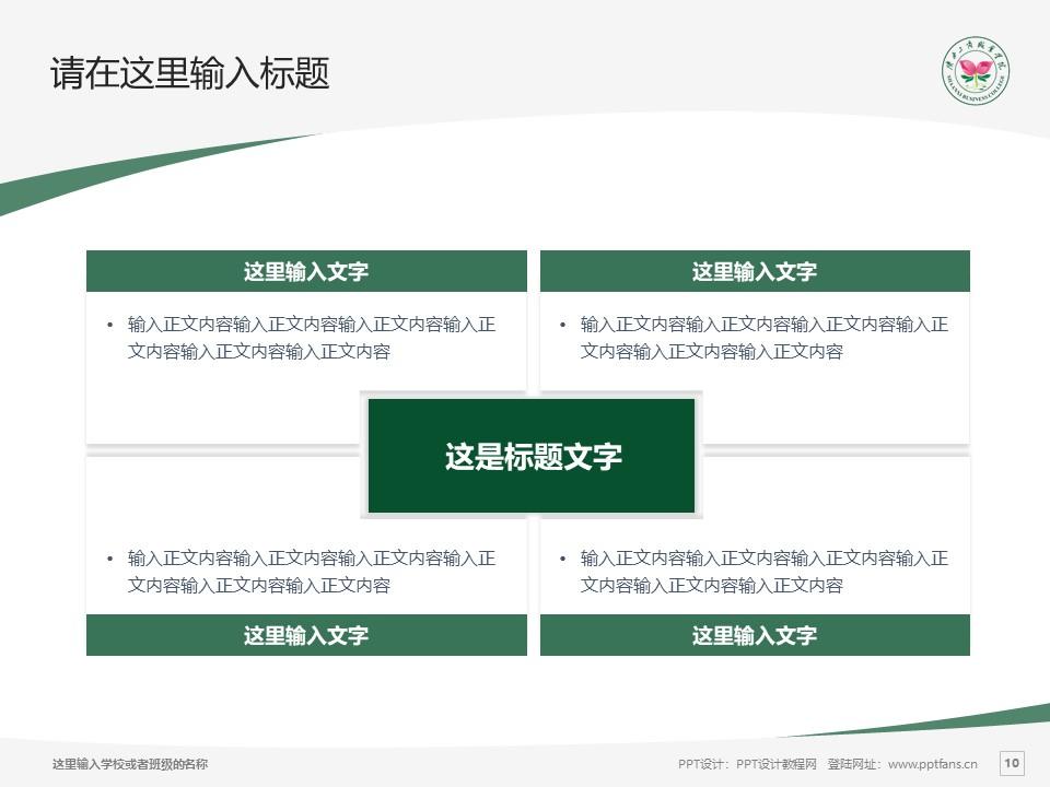 陕西工商职业学院PPT模板下载_幻灯片预览图10
