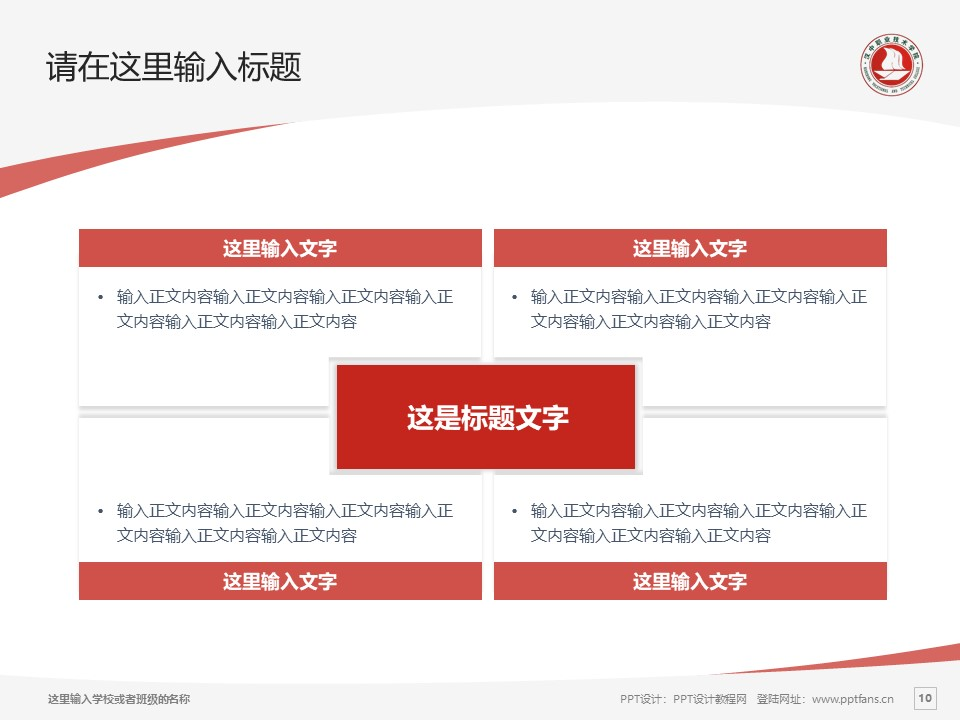 汉中职业技术学院PPT模板下载_幻灯片预览图10