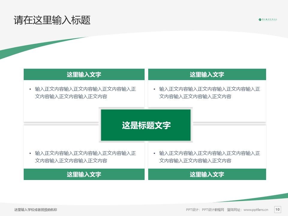 商洛职业技术学院PPT模板下载_幻灯片预览图10