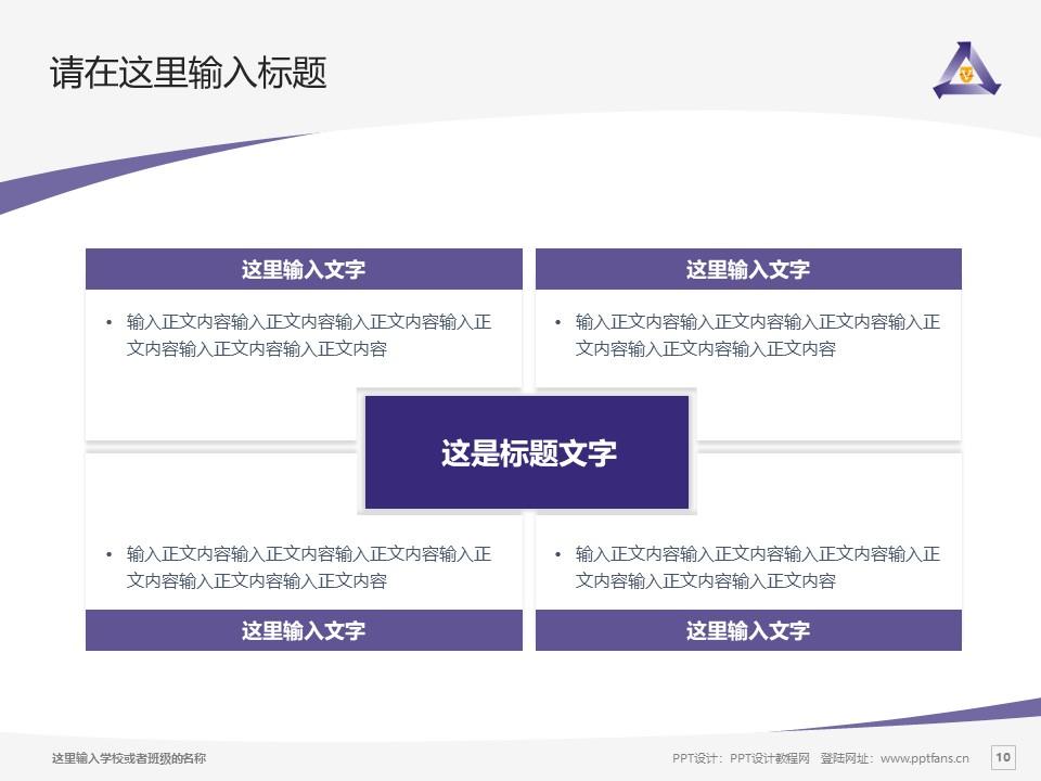 周口职业技术学院PPT模板下载_幻灯片预览图10