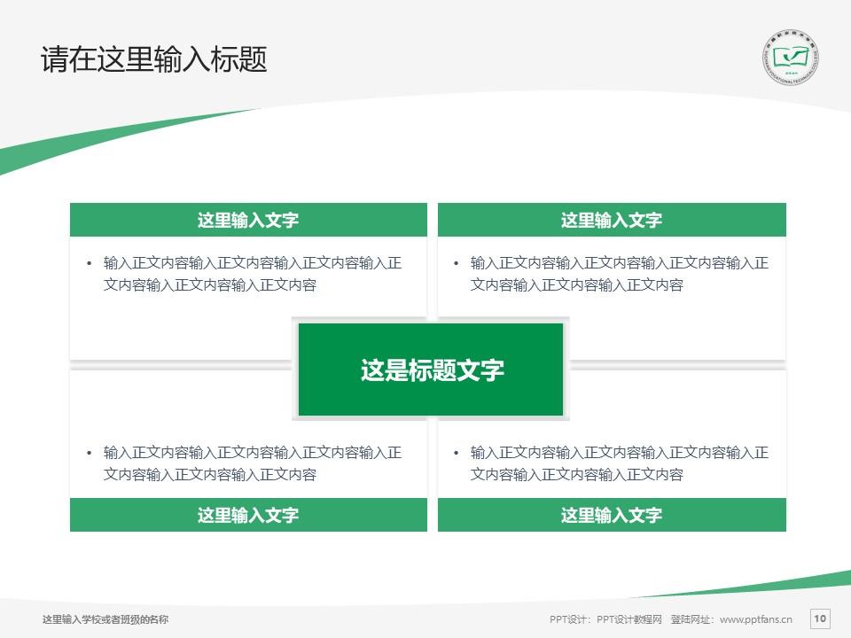 许昌职业技术学院PPT模板下载_幻灯片预览图10
