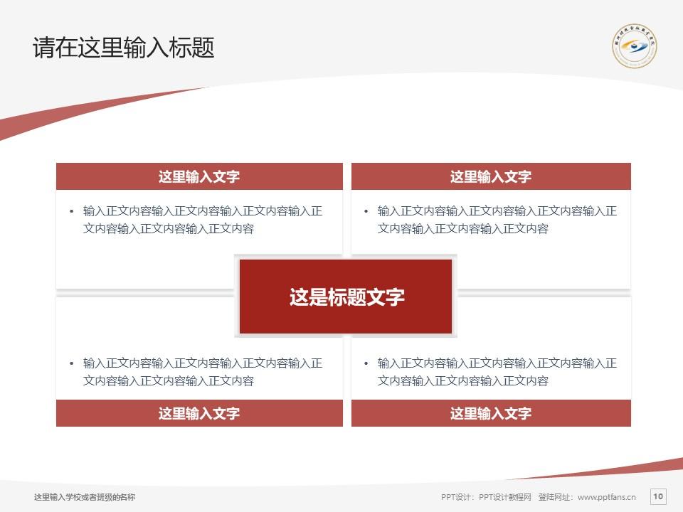 郑州财税金融职业学院PPT模板下载_幻灯片预览图10