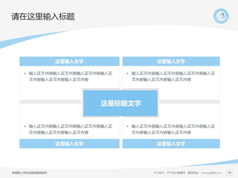 重庆安全技术职业学院PPT模板_幻灯片预览图10