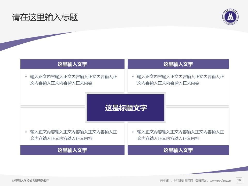 重庆传媒职业学院PPT模板_幻灯片预览图10