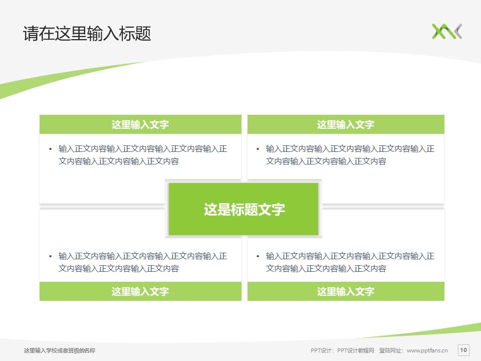 西安汽车科技职业学院PPT模板下载_幻灯片预览图10