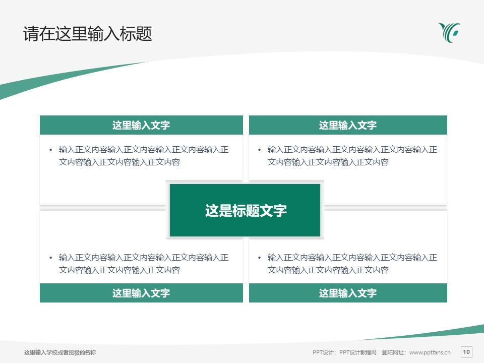 陕西财经职业技术学院PPT模板下载_幻灯片预览图10