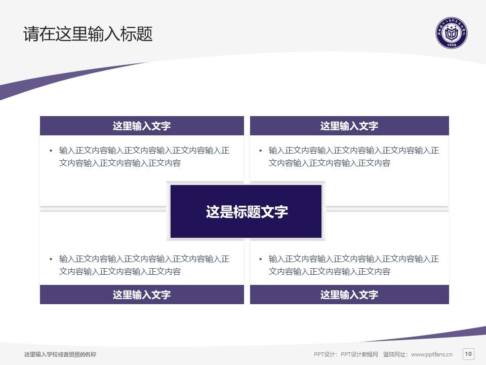 陕西国防工业职业技术学院PPT模板下载_幻灯片预览图10