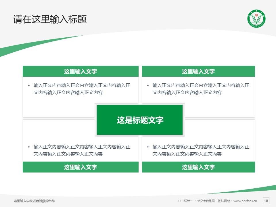 西安医学院PPT模板下载_幻灯片预览图10