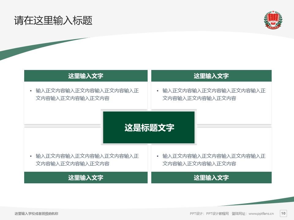 渭南师范学院PPT模板下载_幻灯片预览图10