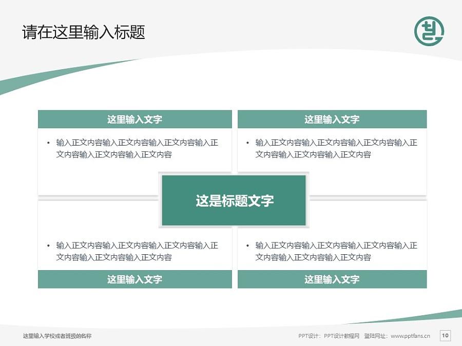 天津工艺美术职业学院PPT模板下载_幻灯片预览图10