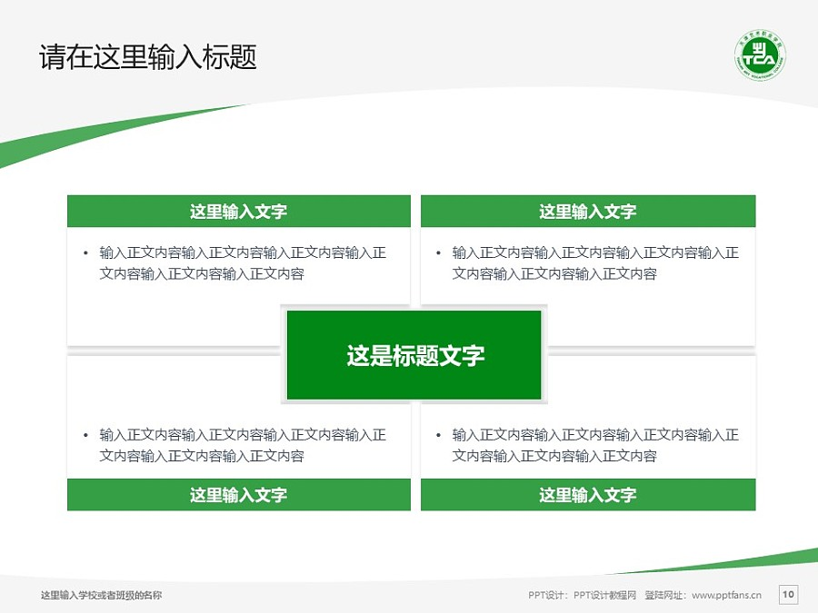 天津藝術職業學院PPT模板下載_幻燈片預覽圖10