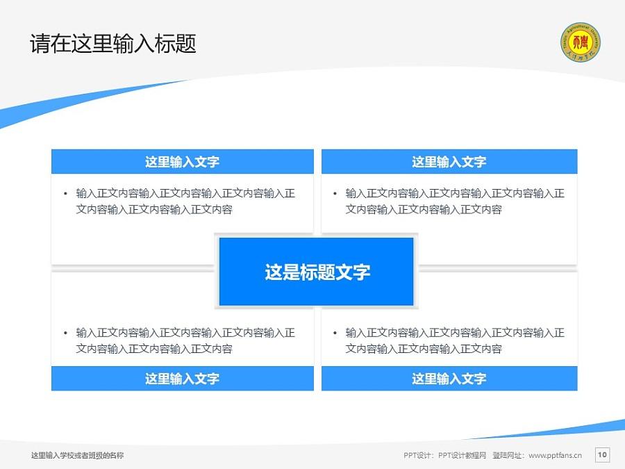 天津农学院PPT模板下载_幻灯片预览图10