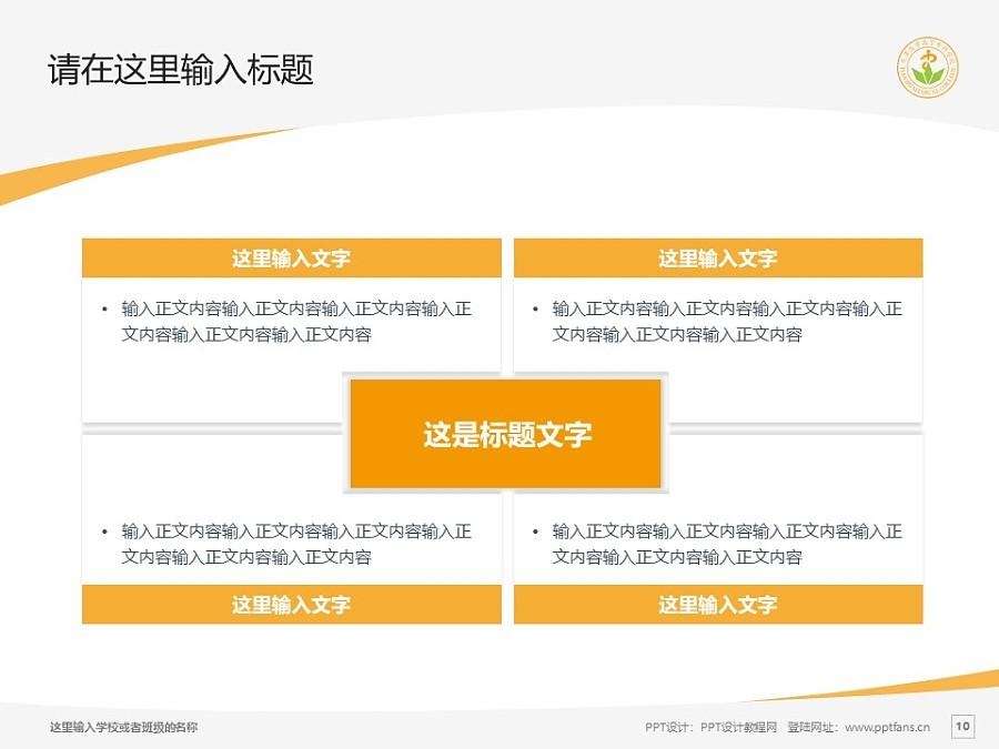 天津医学高等专科学校PPT模板下载_幻灯片预览图10