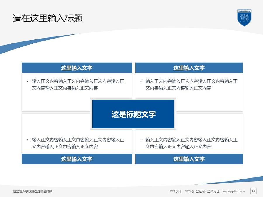 天津天狮学院PPT模板下载_幻灯片预览图10