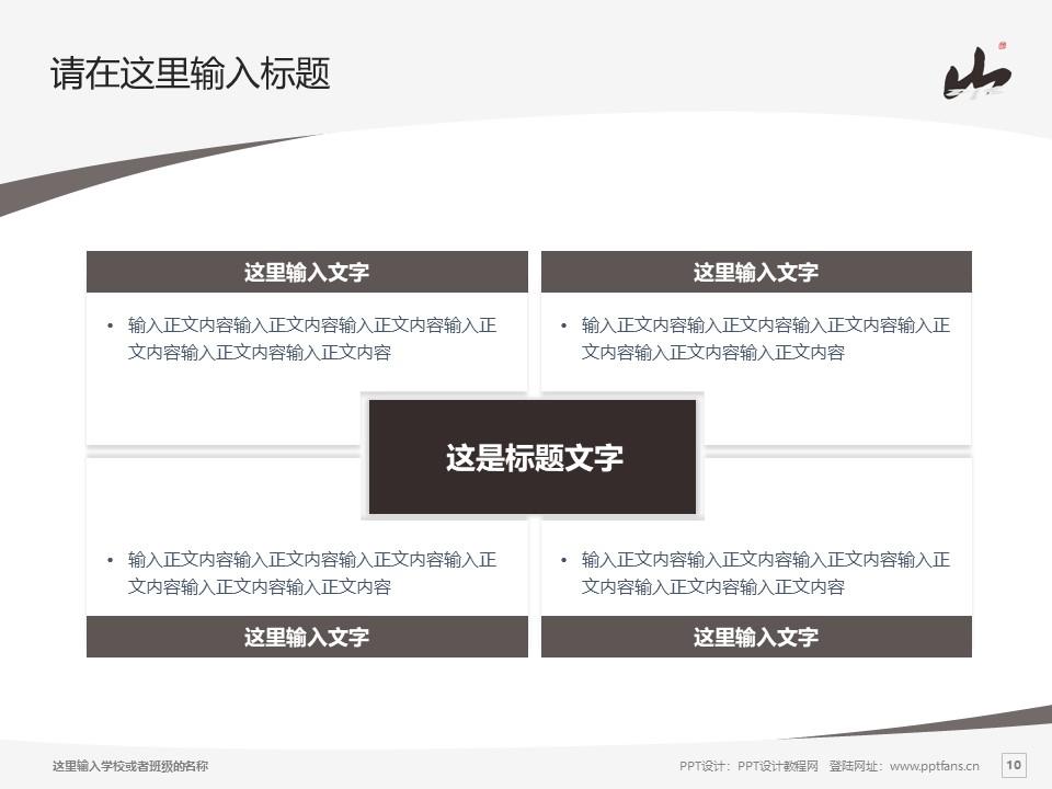 桂林山水职业学院PPT模板下载_幻灯片预览图10