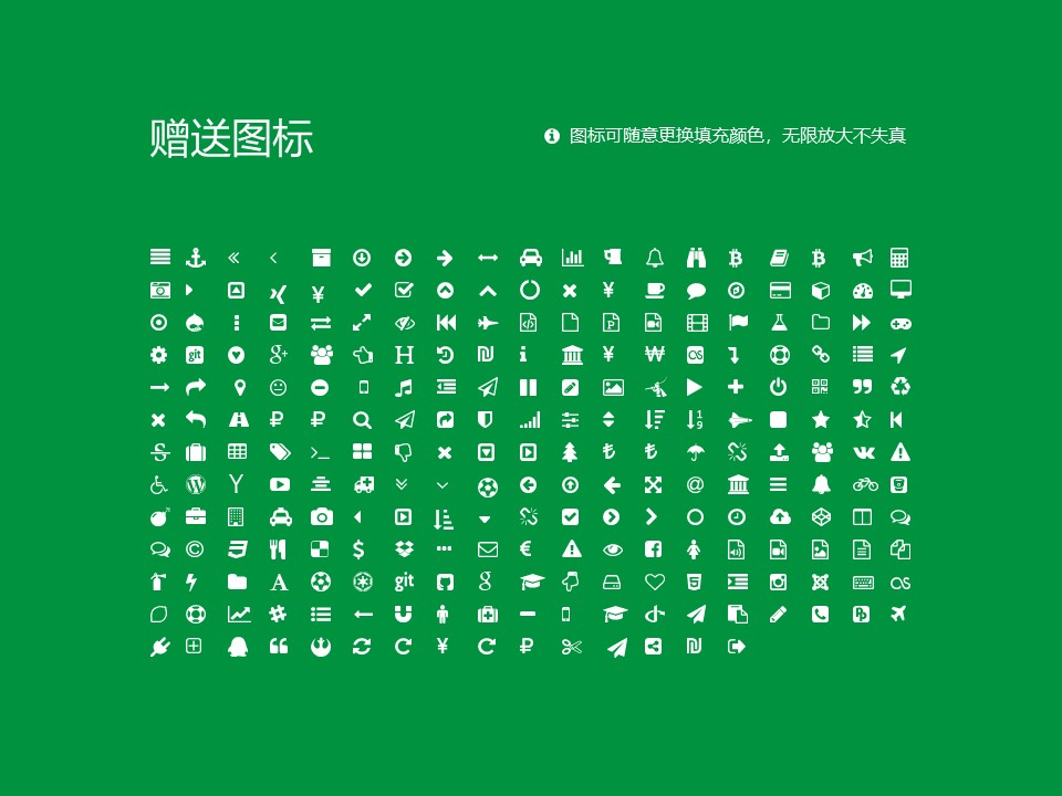 郑州电子信息职业技术学院PPT模板下载_幻灯片预览图34