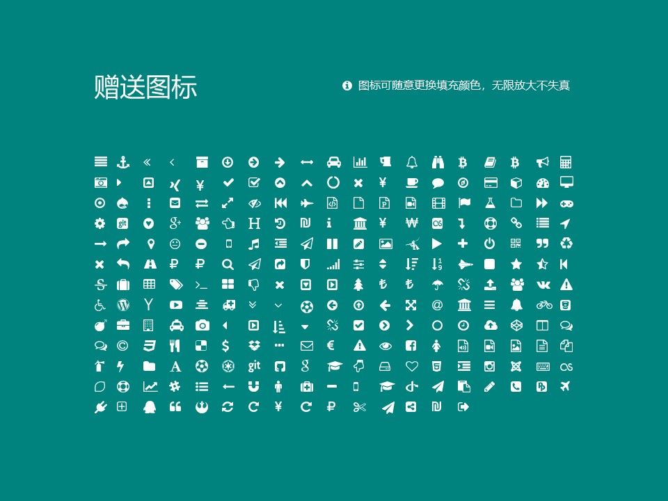 襄阳职业技术学院PPT模板下载_幻灯片预览图34