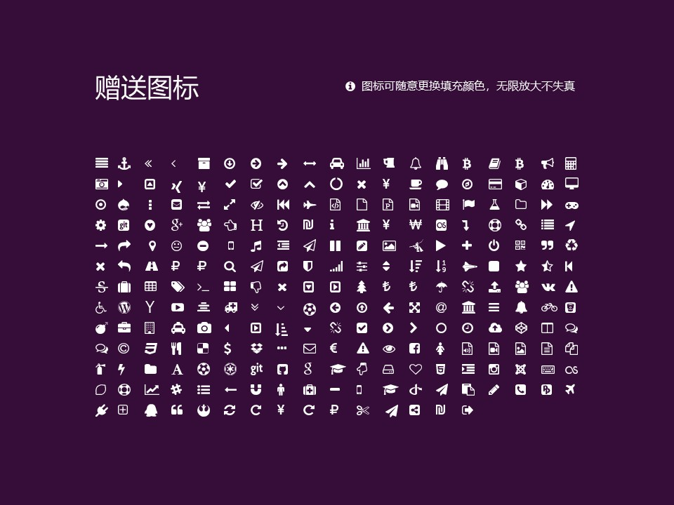 荆州理工职业学院PPT模板下载_幻灯片预览图34