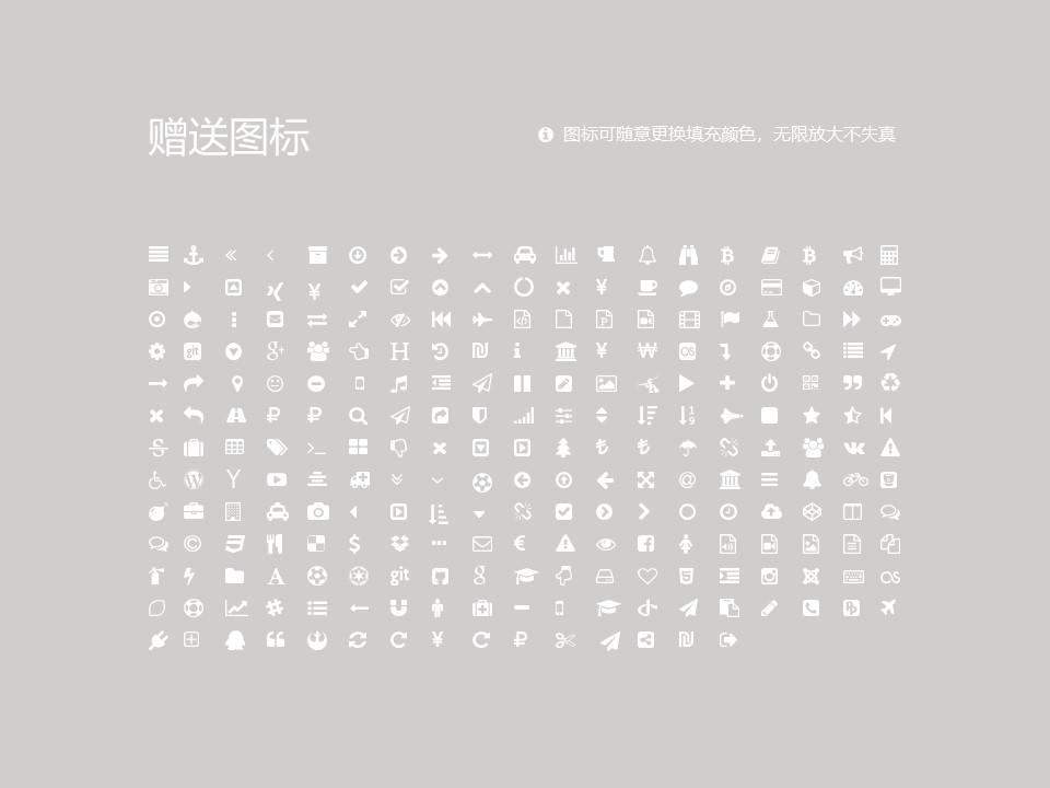 荆楚理工学院PPT模板下载_幻灯片预览图34