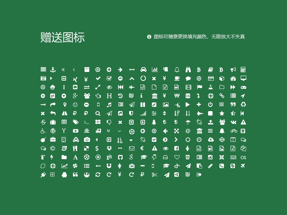 武汉长江工商学院PPT模板下载_幻灯片预览图34