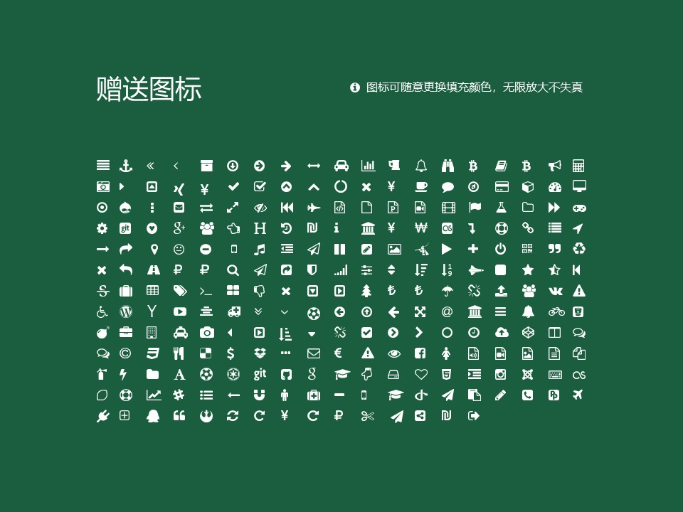 湖北文理学院PPT模板下载_幻灯片预览图34